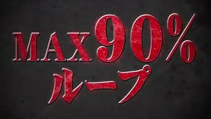 パチスロ サラリーマン金太郎 出世回胴編  (6)
