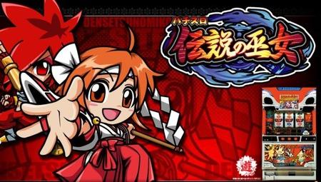 伝説の巫女タイヨーエレックTOP-768x435
