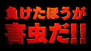 〈ぱちんこ テラフォーマーズ〉プロダクトムービー (2)