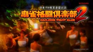 【ティザー】パチスロ「麻雀格闘倶楽部2」ティザームービー (5)