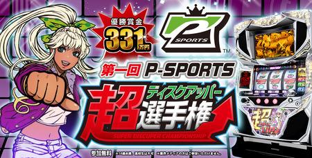 超ディスクアッパー選手権、大阪・福岡の代表者が決定!決戦は2月22日!!