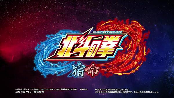 パチスロ北斗の拳宿命のスペシャルムービー第1弾が公開!!純増2.8枚の100%直AT機だぁ!!