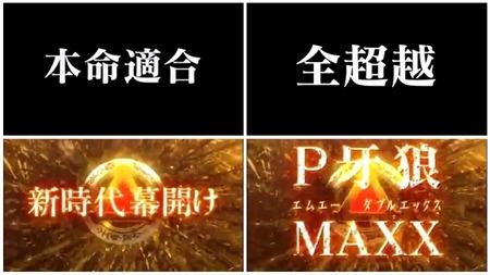 P牙狼MAXX1