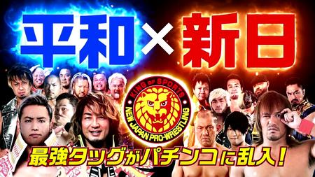 平和×新日!P新日本プロレスリングのPVが公開!最強タッグがパチンコに乱入!
