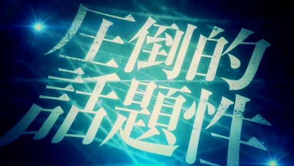 鬼浜爆走紅蓮隊 激闘謳歌編 (3)