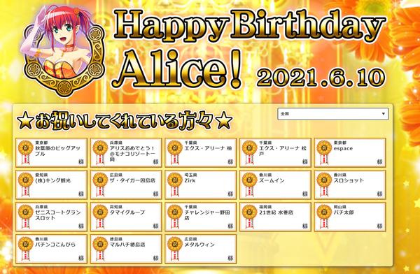 【マジハロ】6月10日はアリスの誕生日!公式生誕特設ページを公開中