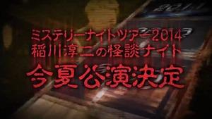 怪談ぱちんこ CR稲川淳二 PV (10)