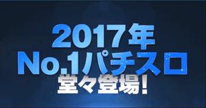 パチスロモンキーターン3ティザーPV (1)