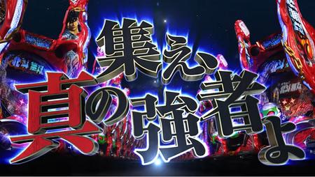 P真北斗無双第3章の試打解説動画が続々公開!!エイリやんボタンの評判は!?