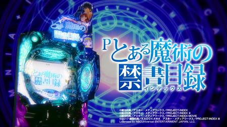 Pとある魔術の禁書目録本編PV (3)