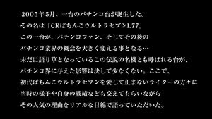 ぱちんこ ウルトラセブン 2 (2)