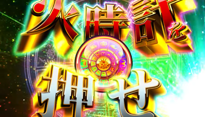 聖闘士星矢海皇覚醒Special