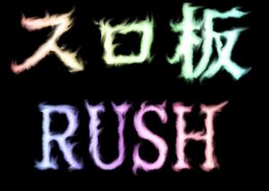 スロ板rush