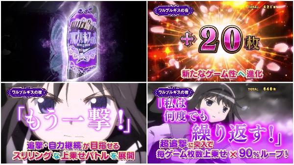 SLO劇場版T魔法少女まどか☆マギカ前後編4