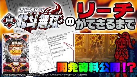 【朗報】「運命の女」リーチはこうして作られていた!サミーが北斗無双シリーズのリーチ演出絵コンテを公開!
