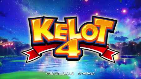 Sケロット4のPV・スペック・公式サイトが公開!!虹河ラキモードかぁ・・・