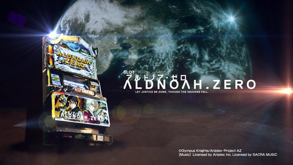 ユニバーサル Sアルドノア・ゼロのPVが公開!合算1/40のトリプル抽選!押し順の自力感!