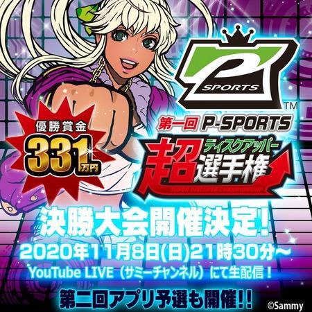 特設サイト再開!超ディスクアッパー選手権の決勝大会が11月8日に決定した模様!!