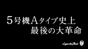 [予告]パチスロ 不二子 TYPE A+ (1)