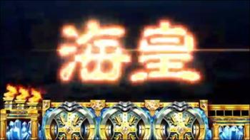 アナザーゴッドポセイドン-海皇の参戦- PV (2)