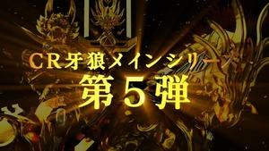 CR牙狼金色になれ PV (1)