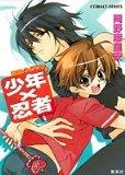 少年×忍者―恋はトライアングル (コバルト文庫)