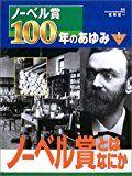 ノーベル賞100年のあゆみ〈1〉ノーベル賞とはなにか