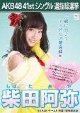 AKB48 公式生写真 僕たちは戦わない 劇場盤特典 【柴田阿弥】