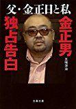 父・金正日と私 金正男独占告白 (文春文庫 こ 45-1)