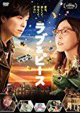 ラブ&ピース スタンダード・エディション(DVD)