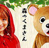 森のくまさん(DVD付)
