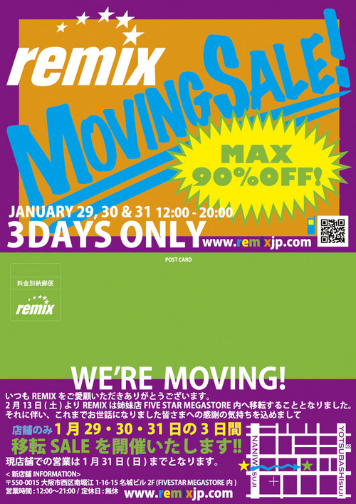 remix_movingsale_5star