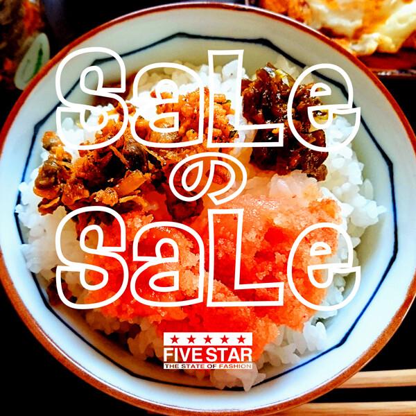 SALEのSALE-200914