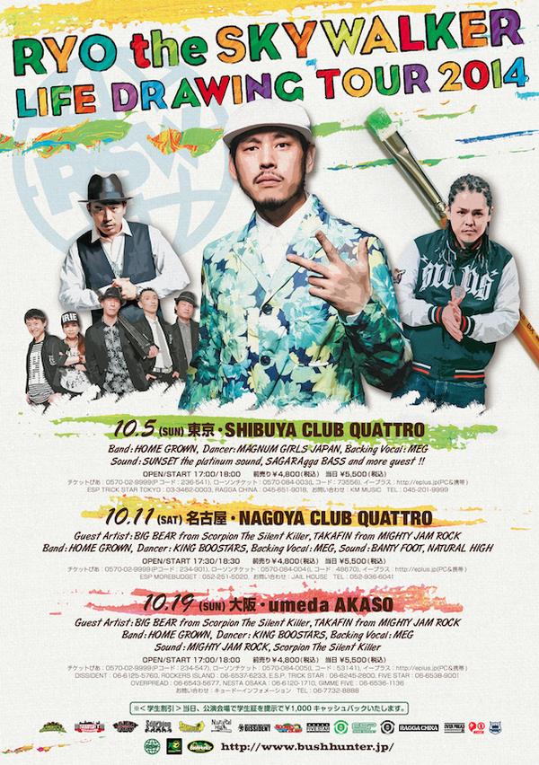 19_LIFE DRAWING TOUR 2014