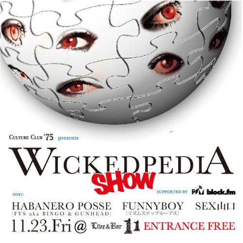 WICKEDPEDIA1123縺セ縺ィ繧・wickedpedia_1123_500X500
