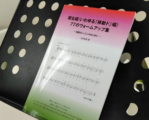 『階名唱ウォームアップ集』と譜面台(加工済)