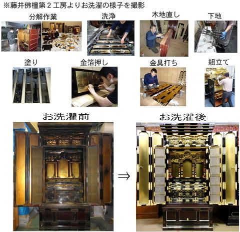 仏壇洗濯表201509TR2