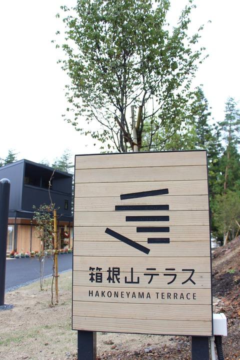 箱根山テラス