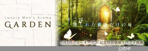 top_ban_garden