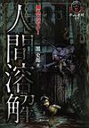 『黒丸ゴシック』シリーズ 『黒丸ゴシック2 人間溶解』