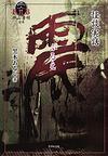 『怪談実話』シリーズ 『怪談実話 震〈ふるえ〉』