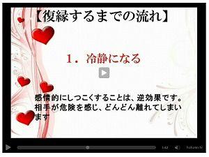 復縁小澤03