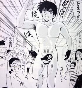 地獄先生ぬ〜べ〜6