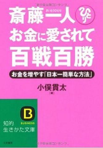 斉藤一人のお金に愛されて百戦百勝 お金を増やす「日本一簡単な方法」