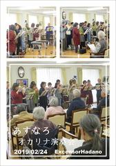 190224オカリナ演奏会01._01