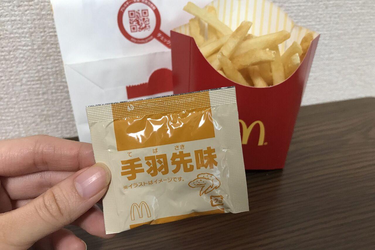 シャカシャカポテト(手羽先)