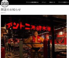 「アントニオ猪木酒場」最後の新宿店が閉店 メニューにカクテル「流血場外乱闘」