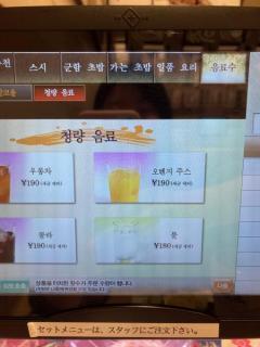 韓国人「日本の寿司屋で韓国語メニューだけ水が180円だった! 常連だったけどもう二度と行かない」と大騒ぎ
