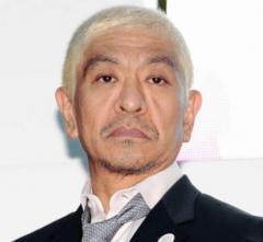 松本人志、「番組を悪く言うと中傷するやつの逃げ道作る」 木村花さん死去で指摘