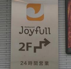 ファミレス西の雄「ジョイフル」が大量閉店、ネットでは阿鼻叫喚